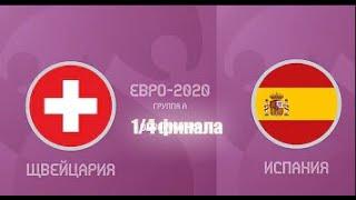 ШВЕЙЦАРИЯ ИСПАНИЯ Евро 2020 1 4 ФИНАЛА ГДЕ ПОСМОТРЕТЬ ФУТБОЛ FIFA21 FIFA ONLINE бесплатно