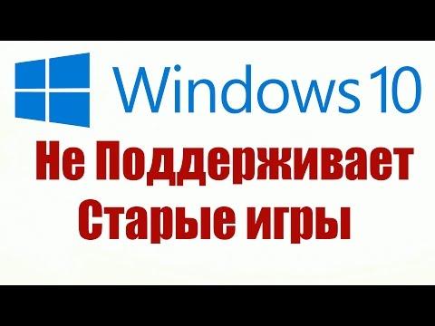 Windows 10 не поддерживает старые игры