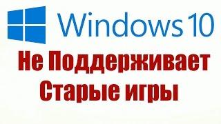 Windows 10 не поддерживает старые игры(, 2015-08-19T08:39:06.000Z)