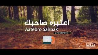 Aatebro Sahbak Elmes Edena Band - اعتبره صاحبك فريق المس ايدينا