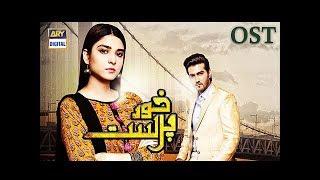 Khudparast OST | Singer: Shani Arshad | ARY Digital