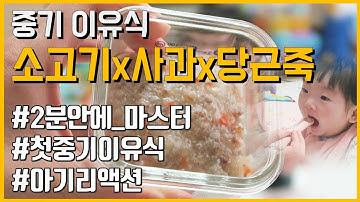 중기이유식 만들기 /소고기 사과 당근죽 / 중기이유식 핵심정리! / 중기이유식 쉽게만들기 / 아기 리액션 / 아기반응