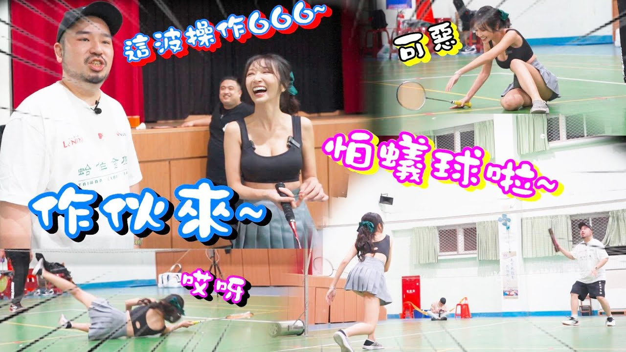 【名人發動態】作伙來~ 帕蟻球啦~  @A/DA阿達     @鬼才GueiTsai     @你的廚師阿聖     台湾のバドミントン Taiwan's badminton 대만의 배드민턴