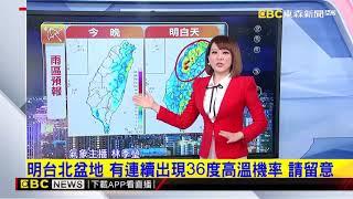氣象時間 1080721 晚間氣象 東森新聞