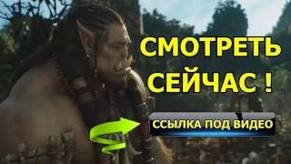 Варкрафт ОНЛАЙН в Хорошем Качестве hd 720  Выход фильма Варкрафт онлайн Премьера На Русском