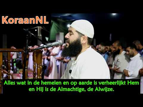 Ghassan Al-Shorbajy (غسان الشوربجي) - Al-Hasjr (18-24) (سورة الحشر) - NL