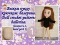 Вяжем куклу крючком: балерина. Doll crochet pattern: ballerina. Часть 1. (голова ч.1-head part 1)