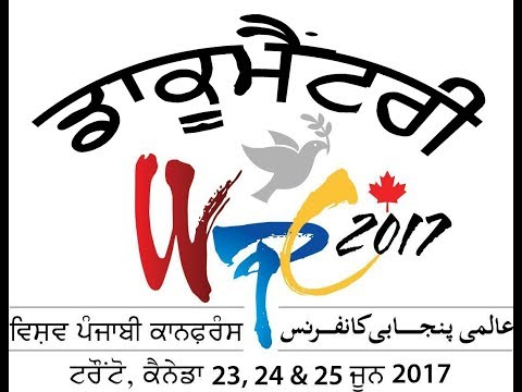 small documentary on world punjabi conference wishav punjabi conference 2017 canada