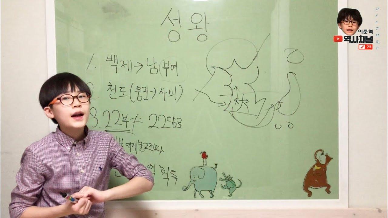 성왕  (한국사,역사) - 역사채널이준혁