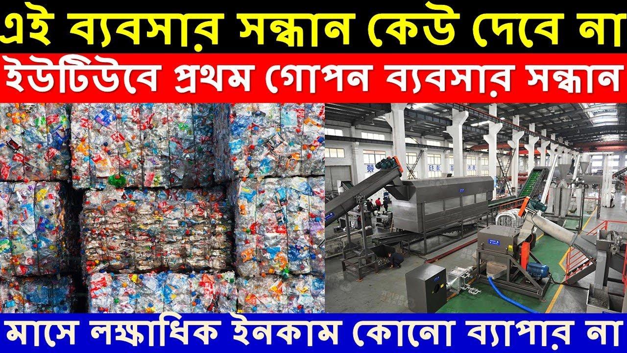 এই ব্যবসার সন্ধান সবাই গোপন রাখে মাসে লক্ষাধিক ইনকাম | Plastic Recycling Machine-Recycling Business