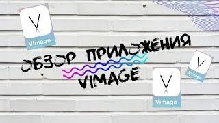 обзор приложения VIMAGEКак сделать анимацию