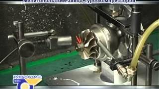 Ремонт турбин Форд(, 2013-11-16T12:22:08.000Z)
