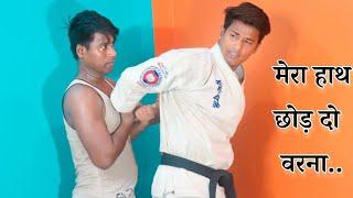 पीछे से दोनों हाथ मोड़ दे तो अपना सेल्फ डिफेंस करना सीखें।|Self defence|Online karate tranning