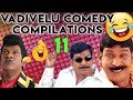 Vadivelu Comedy | Compilations Part - 11 | Super Hit Comedy