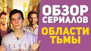 """Обзор сериала """"Области тьмы"""""""