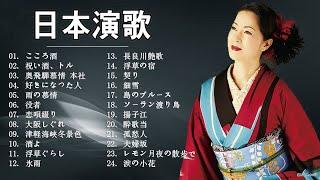 歌い たい歌ベスト 演歌 名曲 ランキング 演歌 メドレー 昭和 ♪♪ 歌い たい歌ベスト Vol.03