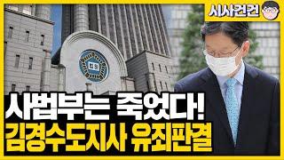 정치판사의 황당한 판결! 사법부는 죽었다! 김경수도지사…