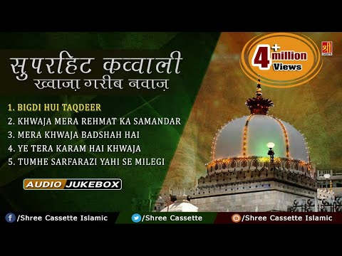 Superhit Qawwali Khwaja Garib Nawaz (Audio Jukebox) | Non Stop Qawwali | Top Qawwali Ajmer Sharif