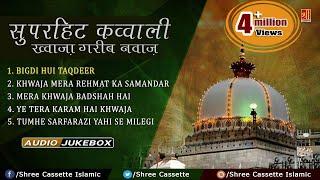 superhit qawwali khwaja garib nawaz audio jukebox non stop qawwali top qawwali ajmer sharif