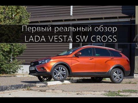Первый реальный обзор универсала LADA Vesta Cross | LADA Vesta SW Cross