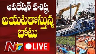 Boat Extraction LIVE From Kachuluru | Operation Royal Vasishta | NTV Live