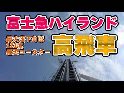 富士急ハイランド新絶叫マシーン「高飛車」に乗ってみた