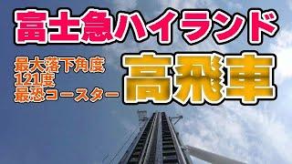 富士急ハイランド新絶叫マシーン「高飛車」に乗ってみた thumbnail