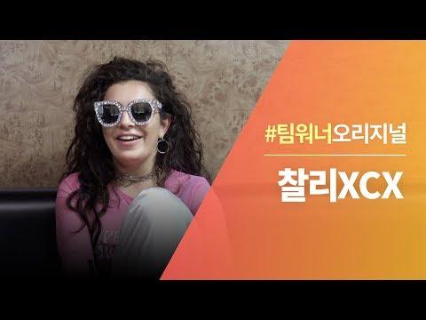 #Team워너 Original : 찰리 XCX (Charli XCX) 인터뷰