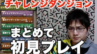 実況【パズドラ】チャレンジダンジョンLv10〜Lv8【初見プレイ】