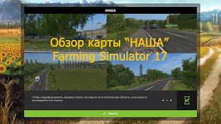 "????? ??? ????????? ""????"" ??? ???? Farming simulator17. ????????? ????? ????? ? ??? ???? ?????? ? ?????????. ????? ??????????. ????? ????? ????? ?????. ???????? ??????? ??????????????. ???? ??????, ????? Farming simulator19. ??????? ?????????????? ? FS19, ?? ????????? ?? ??? ??? ?????? ??? ???? ??????. ? ? ??????? ??????????? ??? ????. ? ????????? ?????? ?? FS17. ????? ??? ??? ?????????? ???? ???? ??????? ?? FS19, ?? ???????? ??? ?????? ????? ??? ?? ?????? ??????? ? ???? FS17. ??????? ???????? ???? ?????. Farming simulator17 ?????? ????????? ?????. ??? ………… . ??????? ????????? ? ?????? ??????? ??? ??????? ? ?? ? ?????? ??????? (??? ??????). ? ?????, ??? ?? ????? ????????? ?????????????? ? FS19 ????? ????? ???? ?????? ??????? ? ????????????. ??? ???????? ????? ???????. ????? ???-?? ?????? ? ?????. ???? ? ????-?? ???? ??????? ? ??????????? ??????????? ? FS19 ?? ?????????? ???????????. ???????? ????. ?????? ??? ?????. ?? ?????? ??????.   ???????????? ???????????? ????????????? ?? ??????????? ??????.  ?? ?????????????????? ??????? ""ROHO""   ?????    ??????????:           5168 7573 5612 9462       mastercard   ?????? ?? ????? ""????""  https://sharemods.com/2xblc3ofz0eg/Nasha17.zip.html   ?????? ?? ????????? ??????? (??????????? ????? ? ?????????? (4 ??????) ???????? ? ????? mods) https://sharemods.com/15py00enfwid/Start_tehnika___40______________________________________mods__41_.zip.html   ?????? ?? ??? Russian Trafik (??????????? ????? ? ?????? ???? ????????? ???????? ?? ????????? ???????)  https://sharemods.com/w95ksbft5g6h/Russian_Trafik.zip.html"