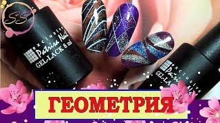 NAILS: Простая геометрия: Дизайн ногтей: Соколова Светлана