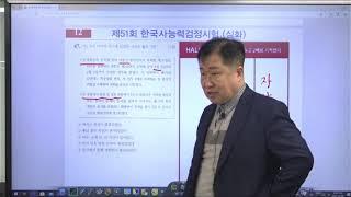 하프스터디 51회 한능검(심화) 해설강의 40~50