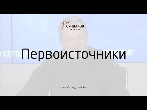 Первоисточники - Виталий