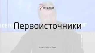Первоисточники Виталий Сундаков