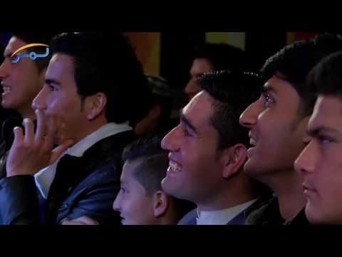 Nawe Kal Nawe Naghme - Ep 01 - Lemar TV / نوی کال نوی نغمی - اوله برخه - لمر