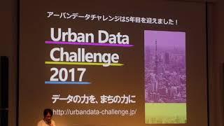 [UDC2017] アーバンデータチャレンジ2017キックオフ「もうすぐコンプリート?!〜第4期を加え40都道府県の地域拠点が一挙に集結〜」