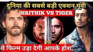 Hrithik Vs Tiger    Worlds Most Biggest Action Movie    Hrithik Roshan    Tiger Shroff