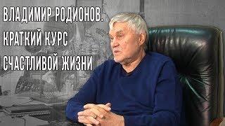 Владимир РОДИОНОВ. Краткий курс счастливой жизни