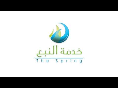 ملح و نار - د نادر شوقي