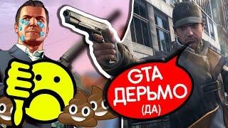 Почему GTA 5 ГОВНО? WATCH DOGS РУЛИТ!