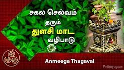 Thulasi Mada Vazhipadu Anmeega Thagaval