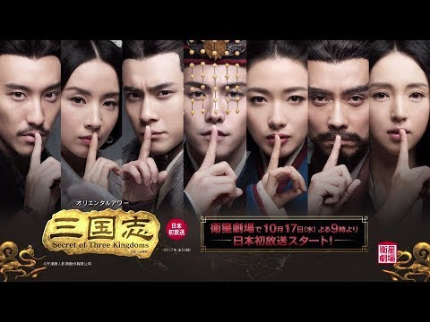 Of 相関 kingdoms secret three 図 三国志
