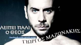 Repeat youtube video Giorgos Mazonakis - Leipei Pali O Theos