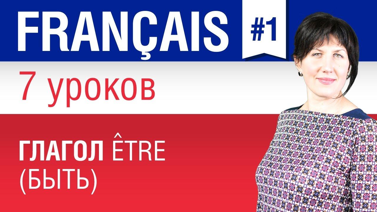 французский язык за 7 уроков елена шипилова скачать