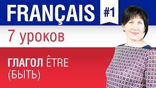 Глагол être (быть). Урок 1/7. Французский язык для начинающих. Елена Шипилова.