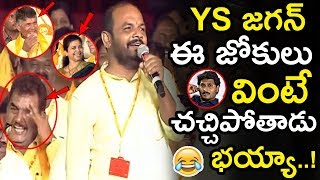 Narsi reddy mahanadu speech