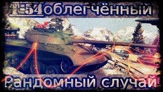Т-54 облегчённый - (6000 Dmg) Лучший бой По версии WoTReplays