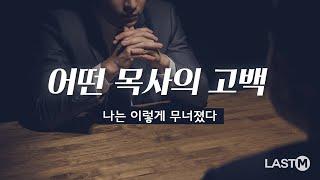 [설교말씀] 어떤 목사의 고백 - 나는 이렇게 무너졌다