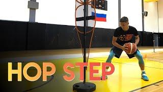 HOP STEP в баскетболе