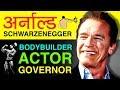 Arnold Schwarzenegger Biography | Life Story |  Professional Bodybuilder | Politician | Movies